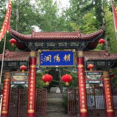 Zhaoyangdong Sceneic Area User Photo
