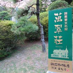 Bansuisou User Photo