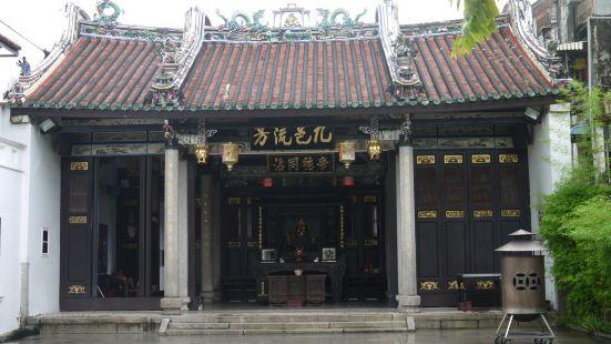 檳城華人宗祠