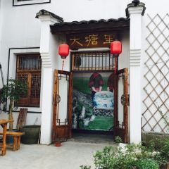 Shen'ao Village User Photo