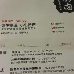 貓抓烤肉(龍湖·時代天街店)用戶圖片