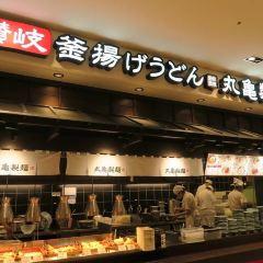 丸亀製麺(泉佐野店)用戶圖片