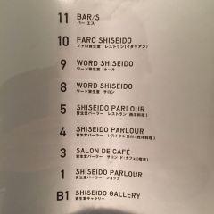 Shiseido SALON de Café用戶圖片