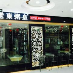 Lao Dong Zhou Huang Restaurant User Photo