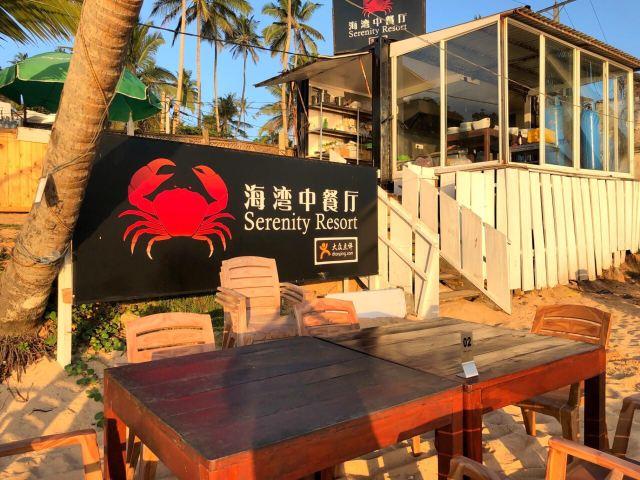 海灣中餐廳(美瑞莎店)