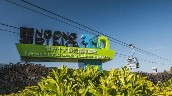 香港昂坪360纜車單程/來回門票 (7折起 | 輸入優惠代碼即減HK$10)