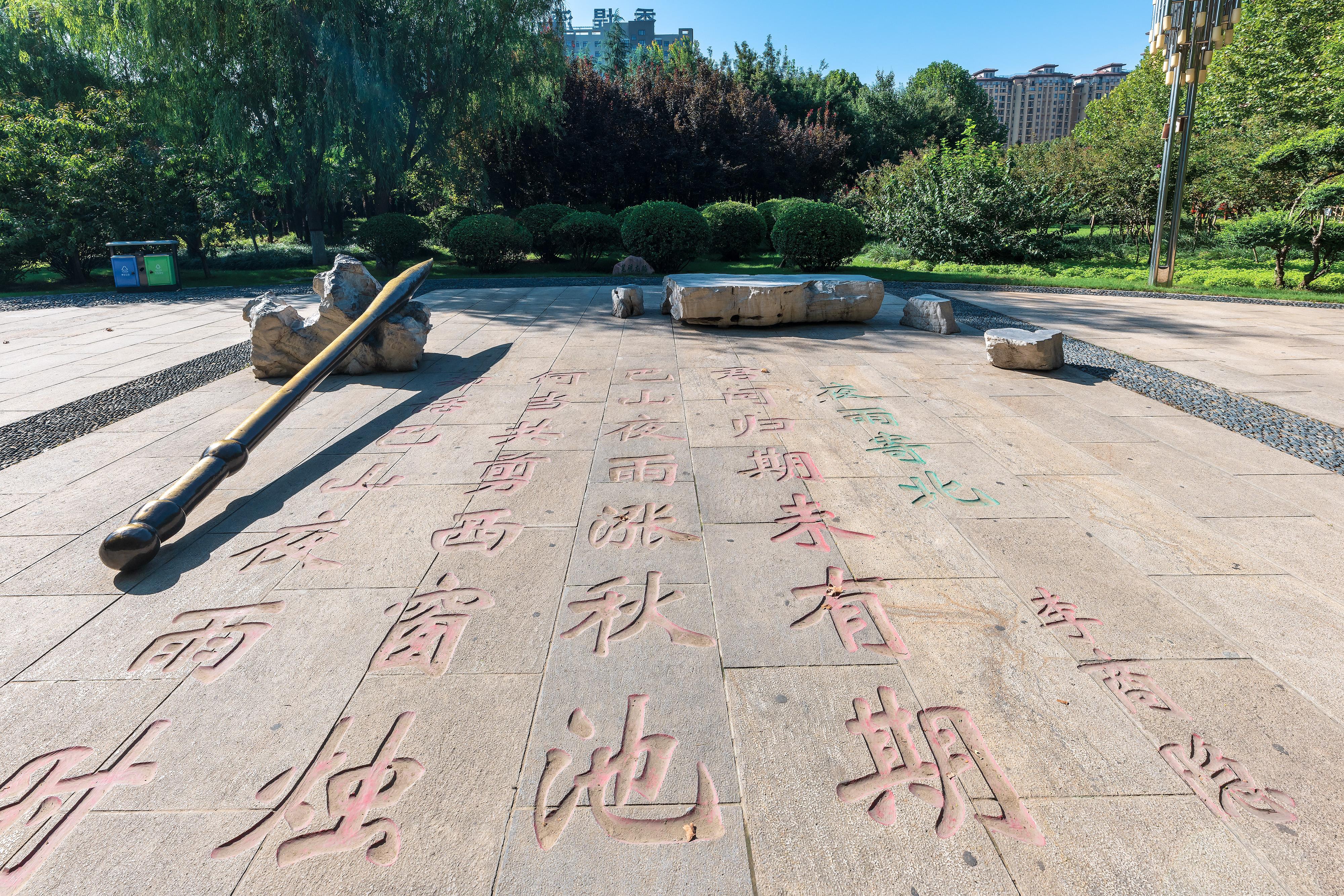 Li Shangyin Park