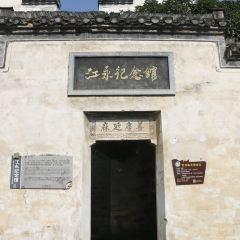 강영 고택 여행 사진