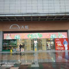 Changqingteng Commercial Street User Photo