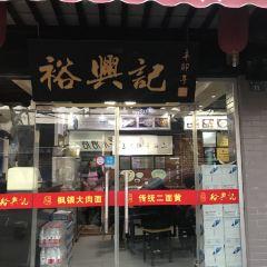 裕興記麵館(西北街店)用戶圖片