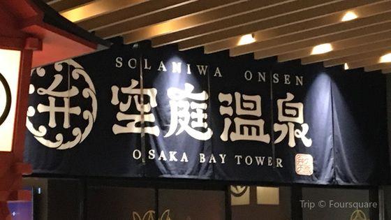 大阪空庭温泉 チケット