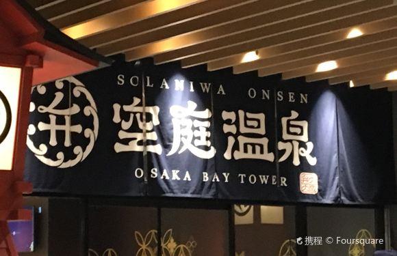 大阪空庭溫泉入場票