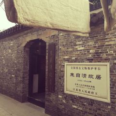 Former Residence of Zhu Ziqing User Photo