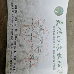 Tiangongshan Forest Park User Photo
