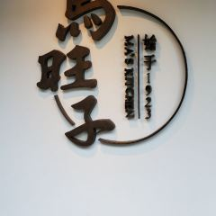 Ma Wang Zi·Chuanxiaoguan(Taigulidian) User Photo