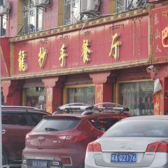 龍抄手餐廳用戶圖片