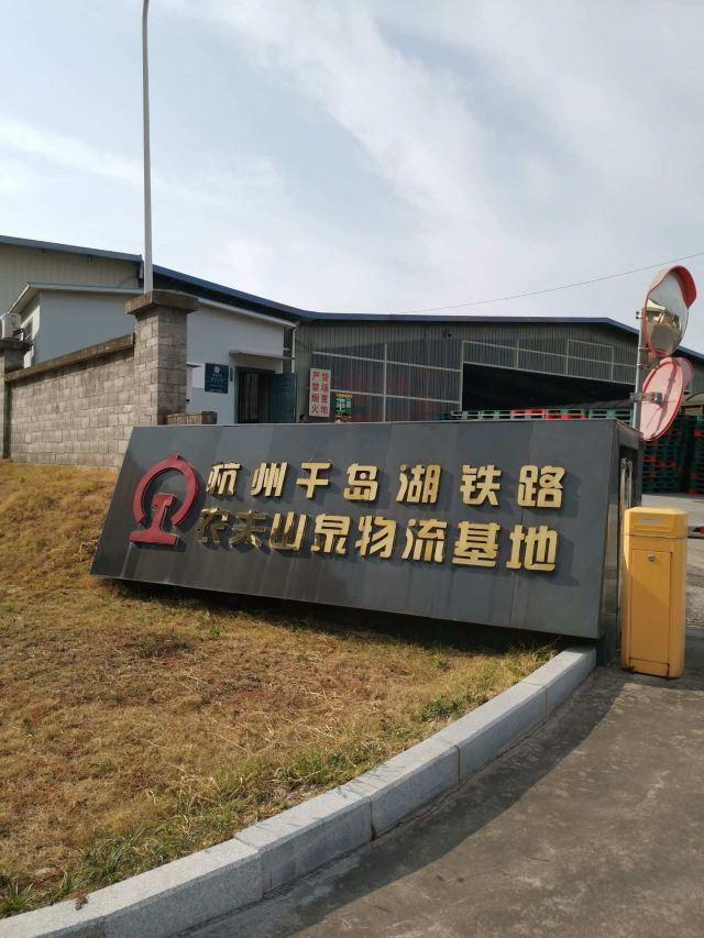 Nongfu Spring (Chun'an Tea Garden) Factory