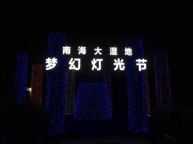 Nanhai Great Wetland Park