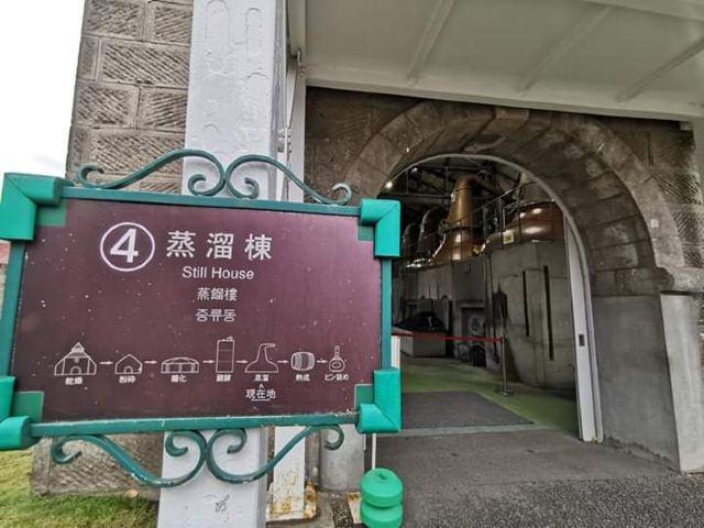 닛카 위스키 요이치 증류소