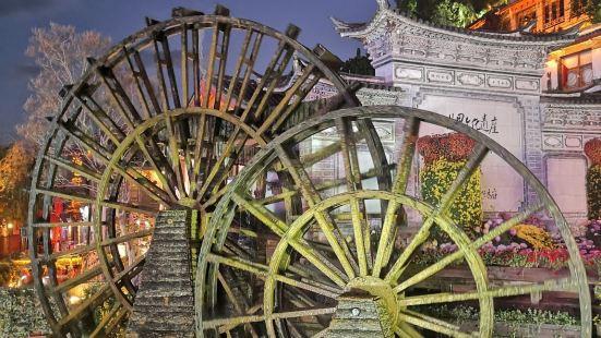 麗江世界遺產公園
