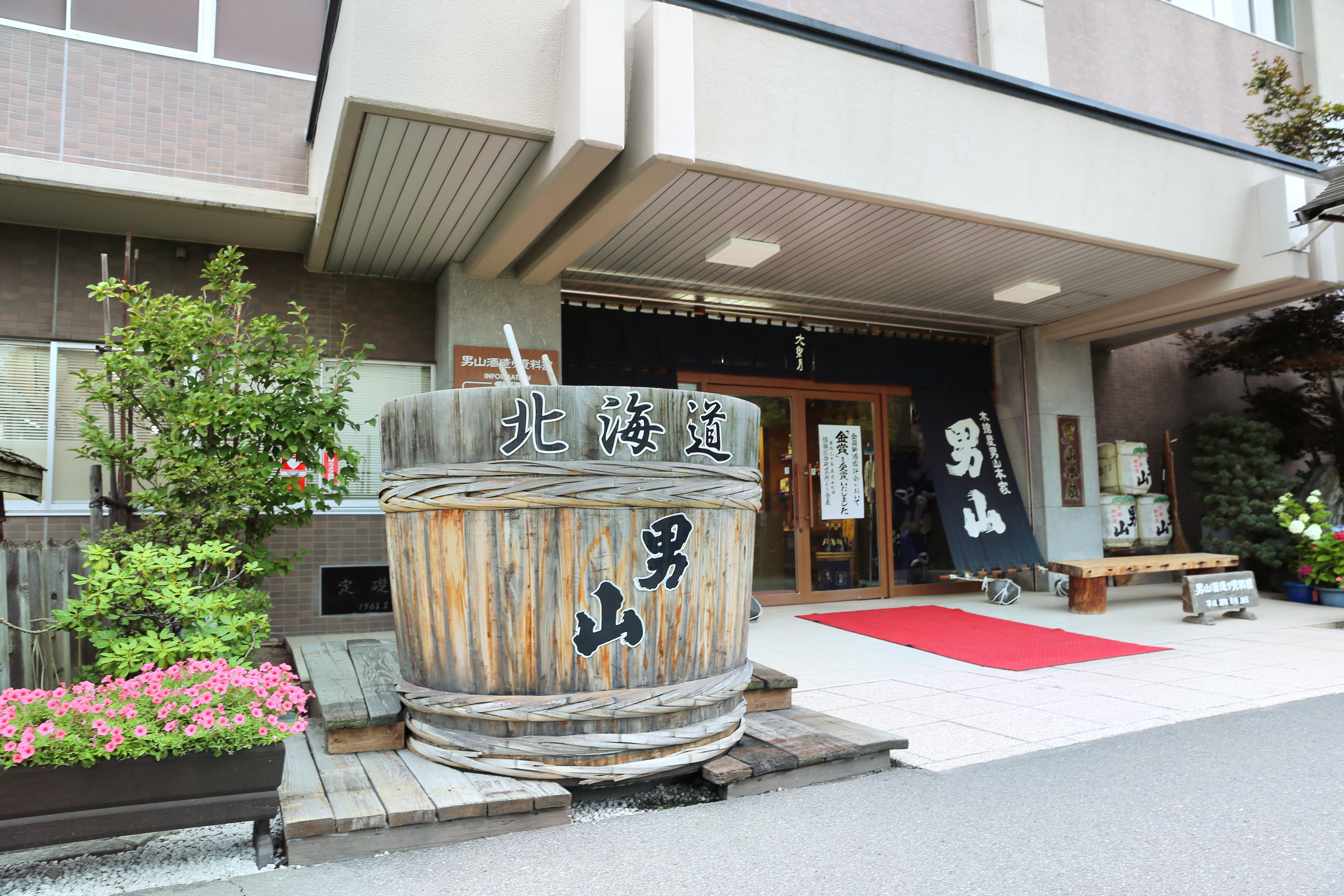 男山酒造資料館