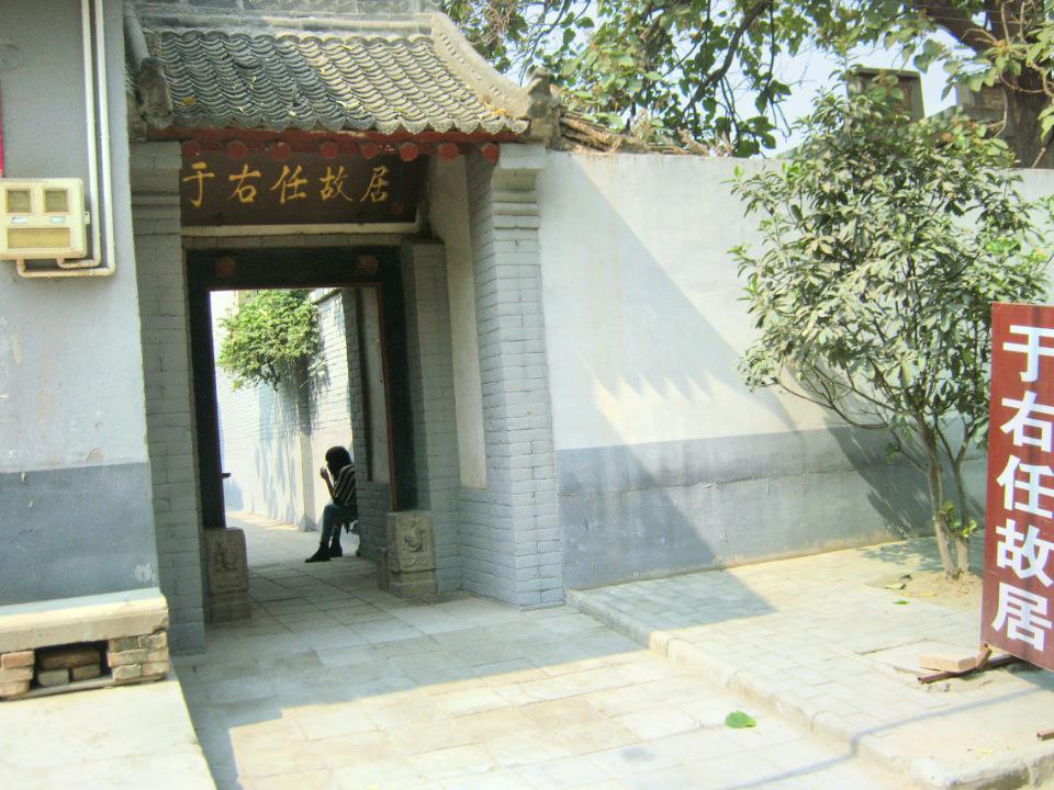 Yu Youren's Former Residence