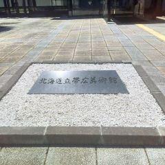 Hokkaido Obihiro Museum Of Art用戶圖片