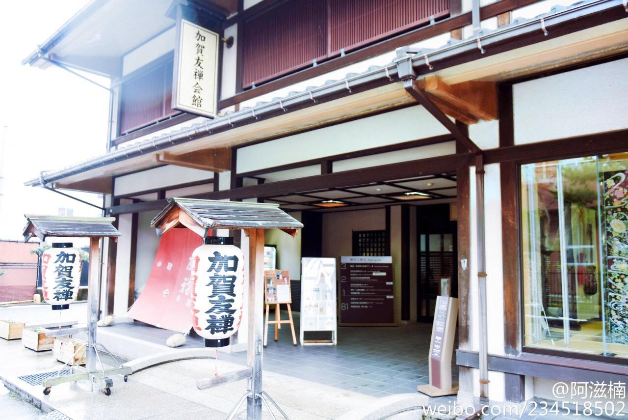 카가유젠 전통산업회관