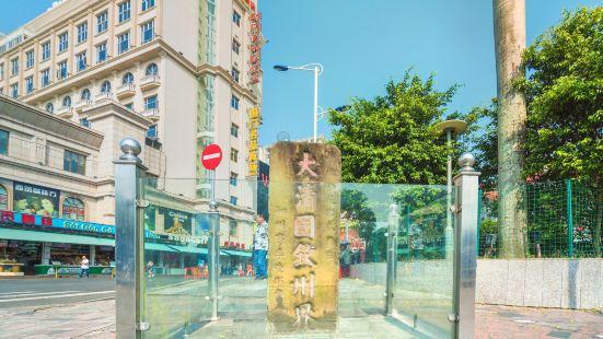 大清國五號界碑