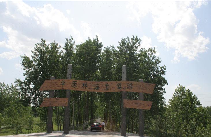 Pingyuan Linhai Self-driving Tour