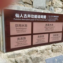 黃姚古鎮用戶圖片