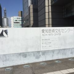Aichi Prefectural Museum of Art User Photo