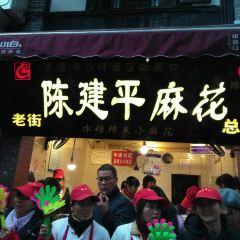陳建平老街陳麻花用戶圖片