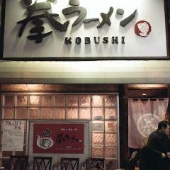 Kobushi User Photo