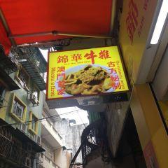 錦華牛雜用戶圖片