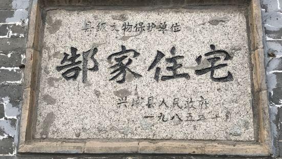 修身为本   淡泊明志郜家住宅,是兴城古城东南、一座保存完好