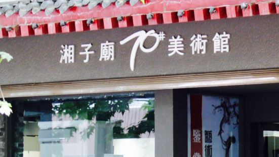 Xiangzimiao No.70 Art Gallery