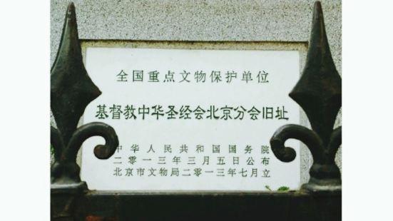 北京基督教聖經會舊址