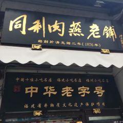 同利肉燕老舖(南後街店)用戶圖片