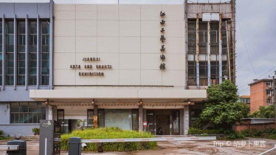 江西工藝美術館