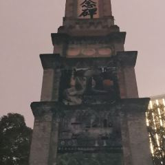 辛亥保路紀念廣場用戶圖片