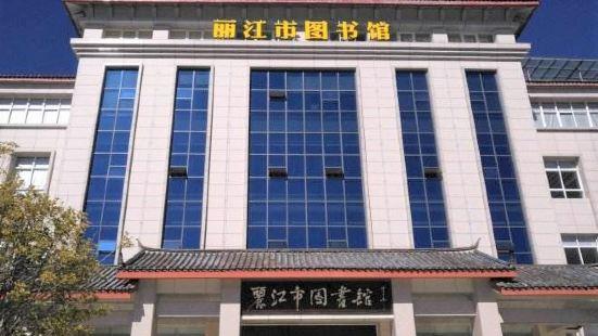 麗江市圖書館