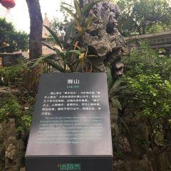 Shishan Mountain User Photo
