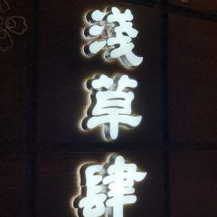 Asakusashi Court (Shuangnan) User Photo