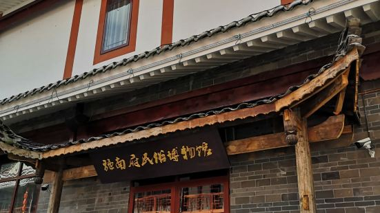 施南府民俗博物館