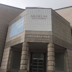 梨花女子大學博物館用戶圖片