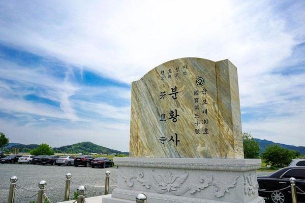 Bunhwangsaji (Bunhwangsa Temple Site)
