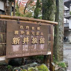 修善寺のユーザー投稿写真