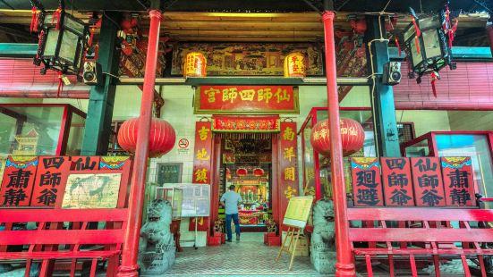仙四師爺廟