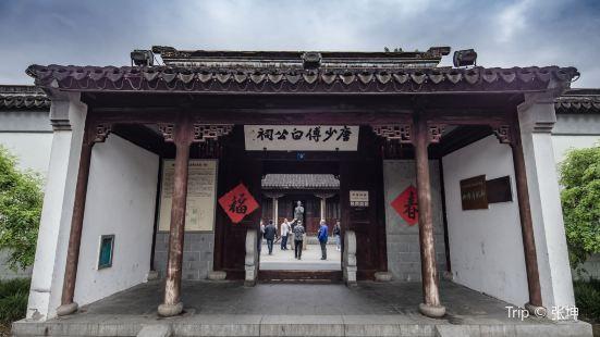 Tang Shaofu Baigong Temple